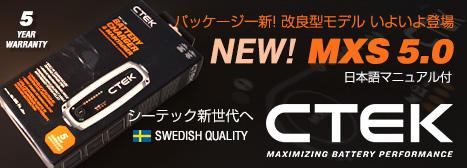 CTEK バッテリーチャージャー 自動車・バイク用 充電器